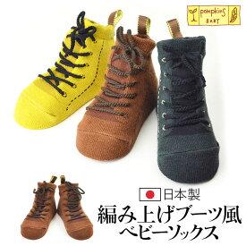 【日本製】【あす楽】ベビーソックス 編み上げブーツ風 『POMPKINS』ポプキンズ 《赤ちゃん ベビー ソックス 靴下 出産祝い》