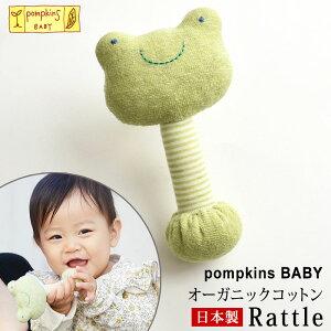 【日本製】POMPKINS ポプキンズ オーガニックコットン かえるのガラガラスティック 《赤ちゃん ベビー ガラガラ 磯企画 ナチュラル ギフト》