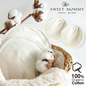 【メール便可】【あす楽】母乳パッド ふわふわオーガニックコットン100% 1セット2枚入り洗ってくり返し使えるから経済的!オーガニックコットンで素肌もよろこぶ母乳パッド[M便 3/6]