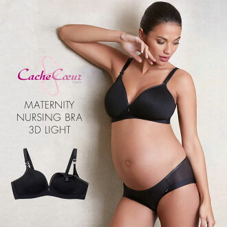 9c4b4f848b5 CacheCoeur France imported マタニティランジェリー 3D lights re-issue guitars seamless  3D nursing bra black  s breastfeeding clothes   birth preparation ...