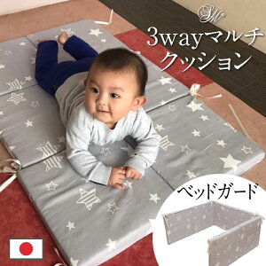 【あす楽】【日本製】洗えるベッドガード 3wayマルチなクッション ジョイント お昼寝マット簡易マット ベビーマット プレイマット 座布団 チェアクッション 出産祝い 赤ちゃん ベビー 丸洗