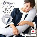 日本製 洗える マザーズクッション 6way コンパクト 授乳クッション マタニティ 抱き枕 妊婦 授乳 クッション 洗える …