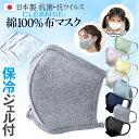 【今なら保冷ジェルつき!】【1点までメール便可】日本製 抗菌・抗ウイルス加工 クレンゼ 洗える布マスク 【3Dフィット】マスクケース…