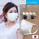 【1点までメール便可】日本製 抗菌・抗ウイルス加工 クレンゼ 洗える布マスク 【3Dフィット】マスクケース付き 1枚抗菌・抗ウイルス加…