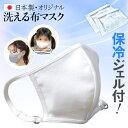 【P10倍】【今なら保冷ジェルつき!】【3点までメール便可】日本製 オーガニックコットン100% 3Dフィット 布マスク ポケット 調節機能…