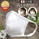 【在庫有】【3点までメール便可】日本製 オーガニックコットン100% 3Dフィット 布マスク ポケット 調節機能付き 1枚《マスク 洗える …