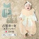 【あす楽】【日本製】ギフトにもぴったり!6重ガーゼ わたあめガーゼスリーパー 無地《赤ちゃん ベビー ギフト 出産祝…