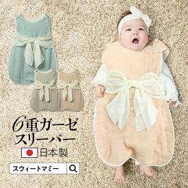 【日本製】 ギフトにもぴったり! 6重ガーゼ わたあめガーゼスリーパー 無地 《赤ちゃん ベビー ギフト 出産祝い おくるみ 男の子 女の子》