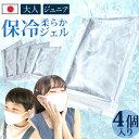 【日本製】【3点までメール便可】保冷ジェル 4個セット マスク用 《マスク用 大人用 子ども用 ジュニア 夏用マスク マスク専用 保冷剤 …