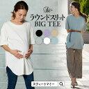 ◆早季割◆【10%OFF】ラウンドスリットBIGTEE 授乳Tシャツ 《授乳服 マタニティ 5袖 Tシャツ 半袖 マタニティウェア …
