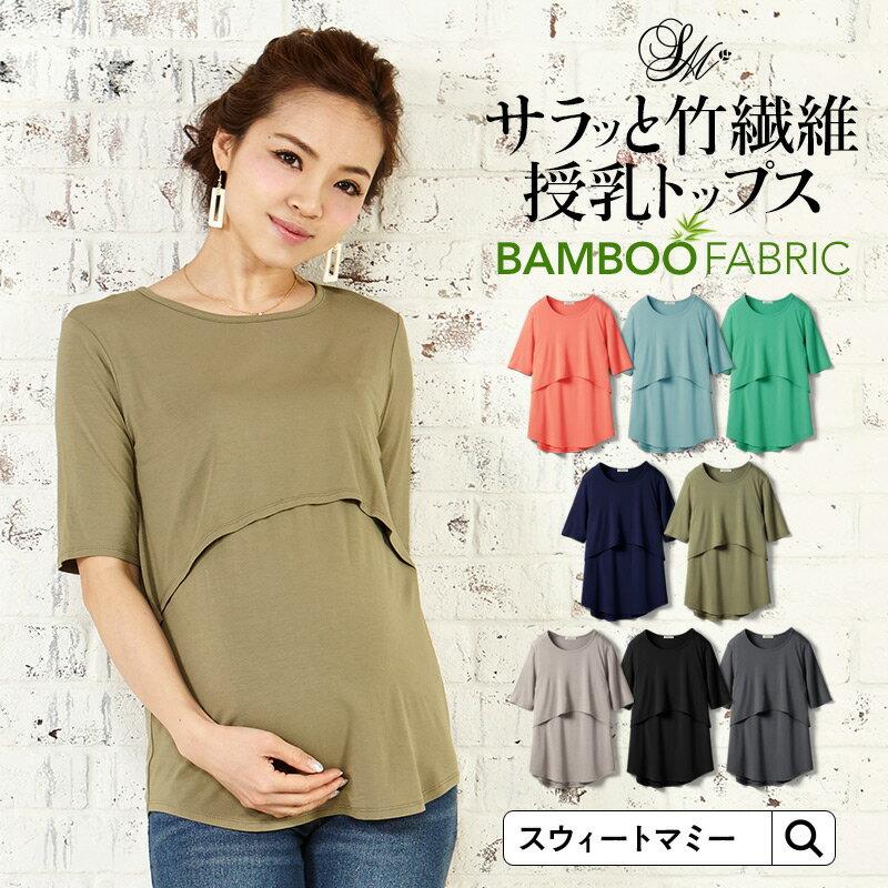 【62%OFF】【あす楽】竹繊維 レイヤード Tシャツ《授乳服 マタニティ ティーシャツ トップス マタニティウェア インナー バンブー 大きいサイズ 大きめサイズ》