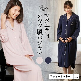 【11%OFF】【送料無料】【素肌思いパジャマ】パイピング マタニティパジャマ 入院対応パジャマ 《マタニティ パジャマ 赤ちゃん シャツ風 授乳服 パジャマ 出産準備 母親 シャツワンピ 前開き 長袖 産前産後》