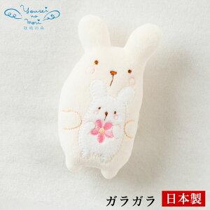 【日本製】 妖精の森 うさぎ抱っこのにぎにぎ人形 《赤ちゃん ベビー おもちゃ 鈴入り 磯企画 ガラガラ》