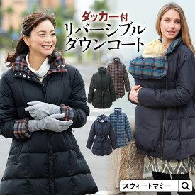 【57%OFF】【あす楽】NHKおはようにっぽんで紹介!ランキング入賞!暖かさが違う!ダウン90%の上質素材 リバーシブル ダウン ママコート ダッカー付き おんぶ 抱っこ《ママ ダウンコート ダウンジャケット だっこ あったか アウター》
