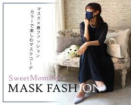 マスク×春ファッション