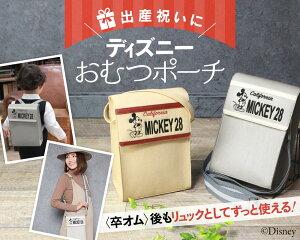 【ディズニーコレクション】ミッキーマウスおむつポーチ