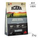 【くらしにプラスクーポン配布中※要事前取得】[正規品]アカナ アダルトスモールブリード 2kg