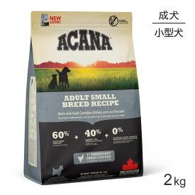 [正規品]アカナ アダルトスモールブリード 2kg