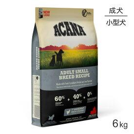 [正規品]アカナ アダルトスモールブリード 6kg