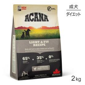 [正規品]アカナ ライト&フィット 2kg