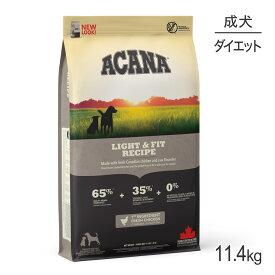 [正規品]アカナ ライト&フィット 11.4kg