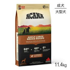 [正規品]アカナ アダルトラージブリード 11.4kg
