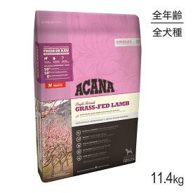 [正規品]アカナ グラスフェッドラム 11.4kg