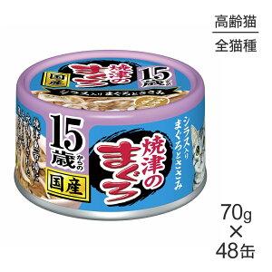 【最大400円オフクーポン※要事前取得】【70g×48缶】アイシア 焼津のまぐろ 15歳からのしらす入りまぐろとささみ