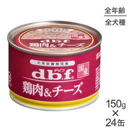 【150g×24缶】デビフペット 鶏肉&チーズ