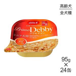【95g×24缶】デビフペット プリモデビィ シニア犬用 ササミ&野菜ペースト
