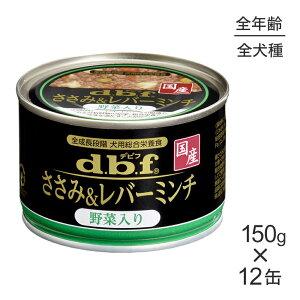 【150g×12缶】デビフペット ささみ&レバーミンチ野菜入り