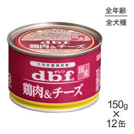 【150g×12缶】デビフペット 鶏肉&チーズ