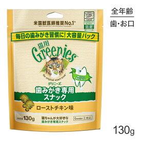 【最大400円オフクーポン※要事前取得】グリニーズ 猫用 ローストチキン味 130g[正規品]