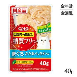 いなば CIAOパウチ 糖質フリー まぐろ ささみ・しらす入り 40g