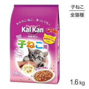カルカン ドライ 12か月までの子ねこ用 かつおと野菜味ミルク粒入り 1.6kg[正規品]
