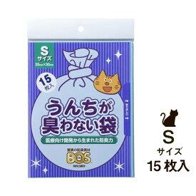 クリロン化成 うんちが臭わない袋 BOS ネコ用 Sサイズ 15枚入り