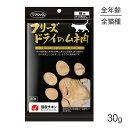 [正規品]ママクック フリーズドライのムネ肉猫用30g