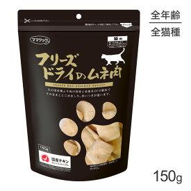 [正規品]ママクック フリーズドライのムネ肉 猫用 150g