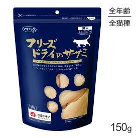 [正規品]ママクック フリーズドライのササミ 猫用 150g