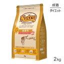 [正規品]ニュートロ ナチュラルチョイス 減量用猫 アダルト チキン 2Kg