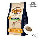 [正規品]ニュートロ ナチュラルチョイス 穀物フリー猫 アダルト サーモン 2Kg