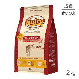 [正規品]ニュートロ ナチュラルチョイス 食にこだわる猫用 アダルト チキン 2Kg
