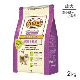ニュートロ ナチュラルチョイス プロテインシリーズ 鹿肉&玄米 超小型犬〜小型犬用 成犬用 2kg[正規品]