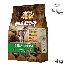 [正規品]ニュートロ ワイルドレシピ 超小型犬〜小型犬用 成犬用ラム 4kg