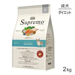 [正規品]ニュートロ シュプレモ 犬用 体重管理用 2kg