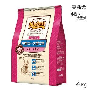 [正規品]ニュートロ ナチュラルチョイス 中型犬〜大型犬用 エイジングケア チキン&玄米 4kg