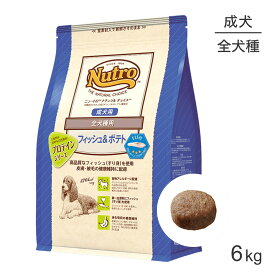[正規品]ニュートロ ナチュラルチョイス プロテインシリーズ 全犬種用 成犬用 フィッシュ&ポテト 6kg