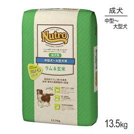 ニュートロ ナチュラルチョイス プロテインシリーズ ラム&玄米 中型犬〜大型犬 成犬用 13.5kg[正規品]
