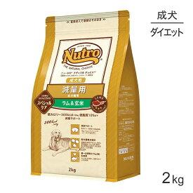 [正規品]ニュートロ ナチュラルチョイス 減量用 成犬用 ラム&玄米 2kg