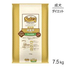 [正規品]ニュートロ ナチュラルチョイス 減量用 成犬用 ラム&玄米 7.5kg